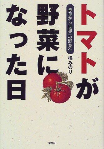 トマトが野菜になった日―毒草から世界一の野菜への詳細を見る