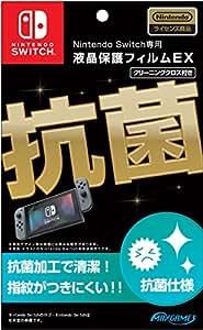 Nintendo Switch専用液晶保護フィルム EX