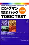 ロングマン完全パックTOEIC TEST 上級編