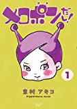 メロポンだし!(1) (モーニングコミックス)