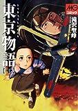 東京物語 下 (MGコミックス)
