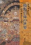 熊野信仰の世界: その歴史と文化 (民衆宗教を探る)