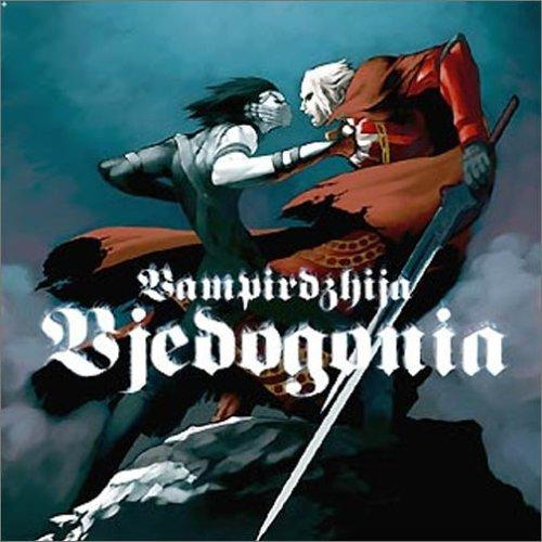 吸血殲鬼ヴェドゴニア サウンドトラック