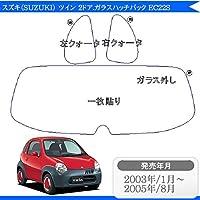 カット済み カーフィルム スズキ SUZUKI ツイン 2ドア.ガラスハッチバック EC22S 車種別 車種専用 スーパーブラック/ノーマル