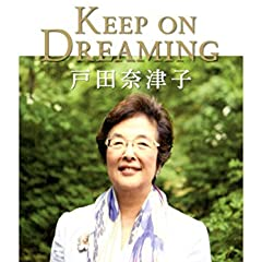 KEEP ON DREAMING 戸田奈津子
