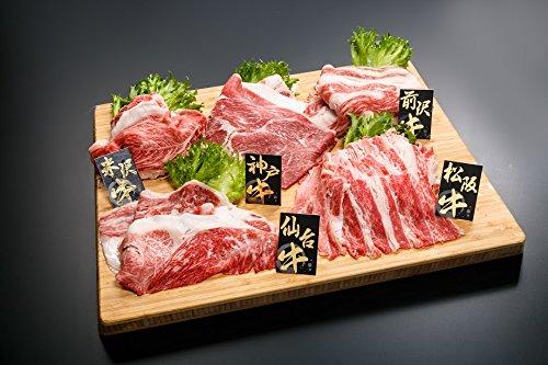 すき焼きに最適♪ 豪華!有名5大ブランド牛 食べ比べセット【うすぎり】 松阪・神戸・米沢・前沢・仙台 各銘柄牛200g×5種類 合計1kg