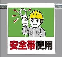 【340-52A】ワンタッチ取付標識 安全帯使用