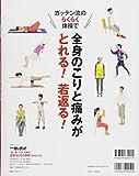 NHKガッテン! 「肩」「腰」「ひざ」改善の全身らくらく体操【DVD付き】 (生活シリーズ) 画像