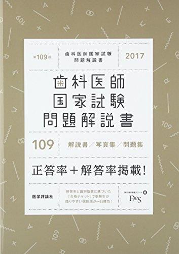 歯科医師国家試験問題解説書 第109回