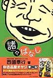 リサイクルショップ「諸々ばなし」—中古品屋オヤジ奮闘記