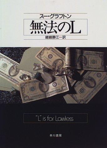 無法のL (Hayakawa novels)の詳細を見る