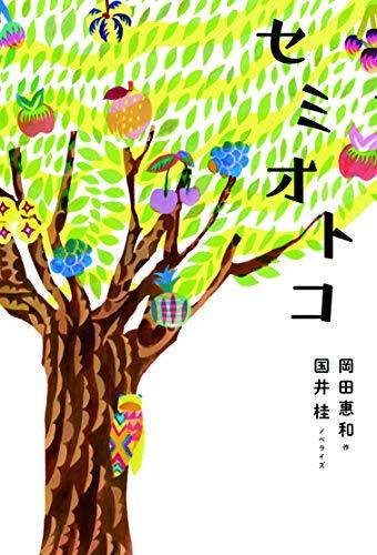 Hey! Say! JUMP【ファンファーレ!】歌詞の意味を解説!「大切」が恋に変化したきっかけは?の画像