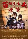 百地三太夫の逆襲[DVD]
