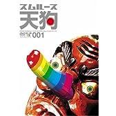 天狗 [DVD]