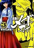 仮面のメイドガイ(3) (ドラゴンコミックスエイジ)
