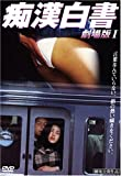 痴漢白書 劇場版 I [DVD]
