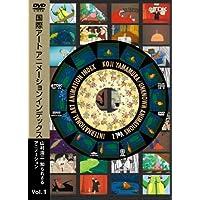 国際アートアニメーションインデックス 山村浩二・知られざるアニメーション Vol.1