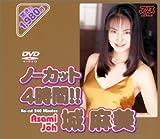 ノーカット4時間城麻美 DVD