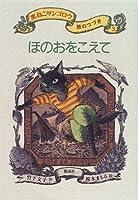 ほのおをこえて―黒ねこサンゴロウ旅のつづき〈3〉