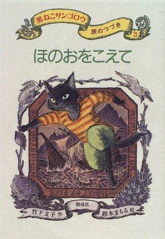 ほのおをこえて―黒ねこサンゴロウ旅のつづき〈3〉の詳細を見る