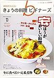 NHKきょうの料理ビギナーズ 2020年 01 月号 [雑誌] 画像