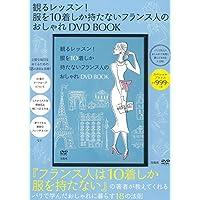 観るレッスン! 服を10着しか持たない フランス人のおしゃれ DVD BOOK (宝島社DVD BOOKシリーズ)