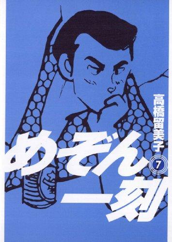 めぞん一刻〔新装版〕(7) (ビッグコミックス)