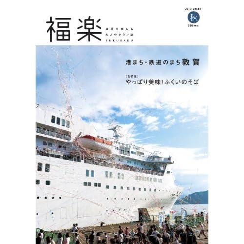 福楽2013秋号vol.56