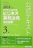 ビジネス実務法務検定試験3級公式テキスト〈2018年度版〉