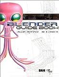 BLENDERガイドブック