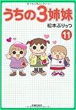 うちの3姉妹11