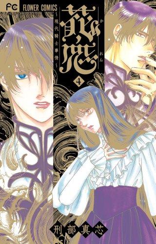 花恋~現代騎士事情~ 4 (フラワーコミックス)の詳細を見る