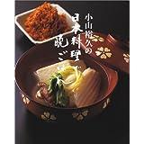 小山裕久の日本料理で晩ごはん