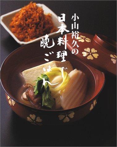 小山裕久の日本料理で晩ごはんの詳細を見る