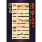 日本に恋した台湾人