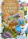 アナと雪の女王 トナカイの ともだち (ディズニーゴールド絵本)