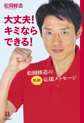 大丈夫!  キミならできる!  ---松岡修造の熱血応援メッセージ (14歳の世渡り術)