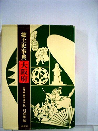 郷土史事典大阪府 (1980年)
