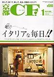 京都 CF (シーエフ) 2008年 01月号 [雑誌]