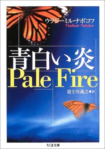 青白い炎 (ちくま文庫)の詳細を見る