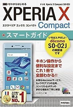 [リンクアップ]のゼロからはじめる ドコモ Xperia X Compact SO-02J スマートガイド