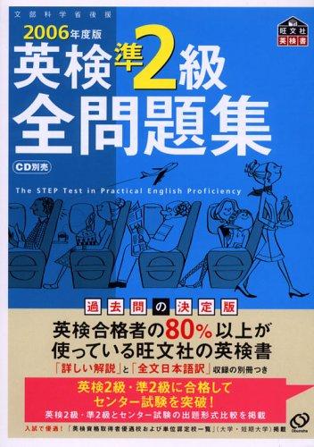 英検準2級全問題集〈2006年度版〉 (旺文社英検書)