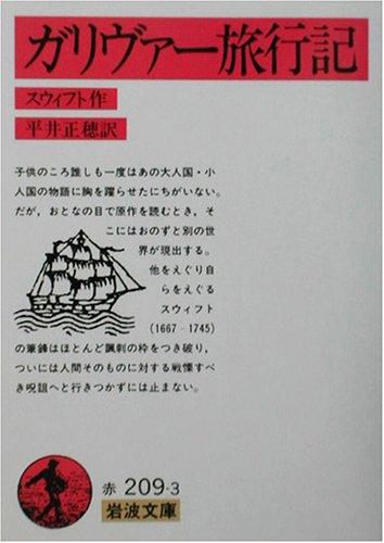 ガリヴァー旅行記 (岩波文庫)