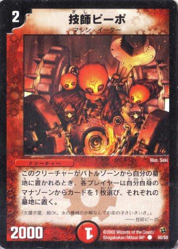 デュエルマスターズ 《技師ピーポ》 DM02-050-C 【クリーチャー】