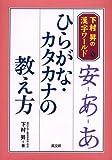 ひらがな・カタカナの教え方 (下村昇の漢字ワールド)