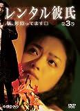 レンタル彼氏 第3巻 [DVD]