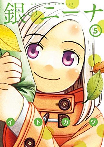 銀のニーナ(5) (アクションコミックス)の詳細を見る
