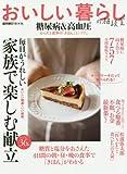 おいしい暮らしの相談室 糖尿病&高血圧 (週刊朝日ムック)
