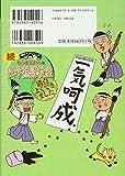 ちびまる子ちゃんの続四字熟語教室 (ちびまる子ちゃん/満点ゲットシリーズ) 画像