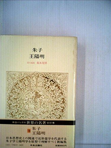 世界の名著〈19〉朱子・王陽明 (1978年) (中公バックス)